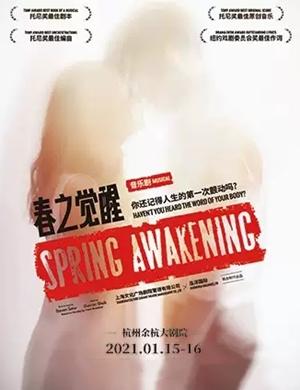 音乐剧《春之觉醒》杭州站