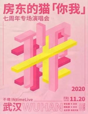 2020房东的猫武汉演唱会