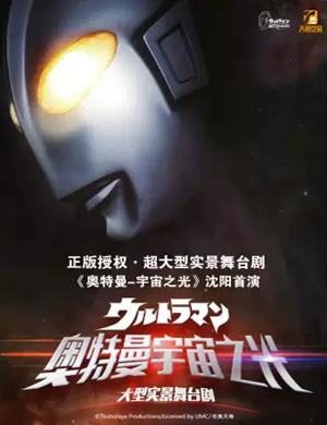 2021舞台剧《奥特曼宇宙之光》沈阳站