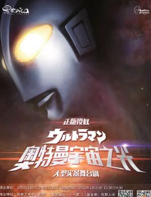 2021舞台剧《奥特曼宇宙之光》重庆站