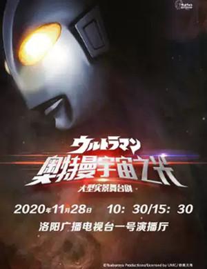2020舞台剧《奥特曼宇宙之光》洛阳站