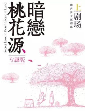 2021舞台剧《暗恋桃花源》上海站