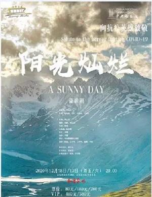 2020微歌剧《阳光灿烂》南宁站