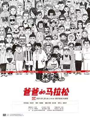 2021话剧《爸爸的马拉松》南京站