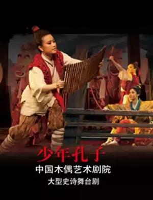 2020舞台剧《少年孔子》昆明站