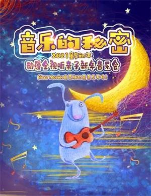 音乐的秘密杭州音乐会