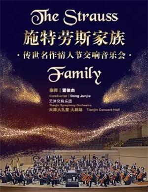 2021施特劳斯家族传世名作天津音乐会