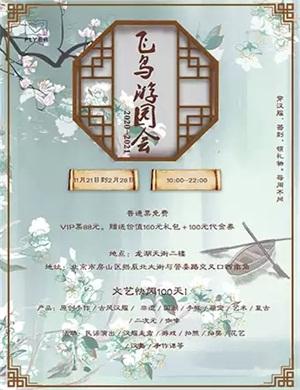 2020北京飞鸟游园会