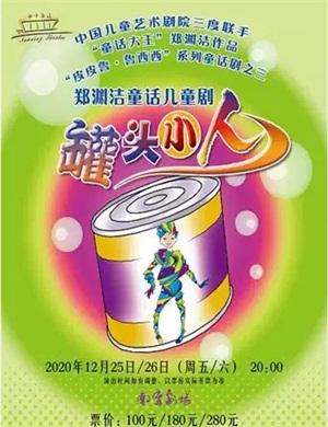 2020童话剧《罐头小人》南宁站