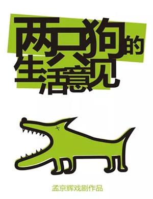 2021话剧两只狗的生活意见广州站