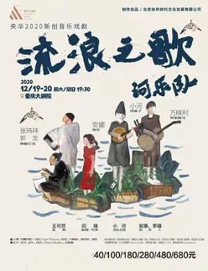 2020音乐剧《流浪之歌》重庆站