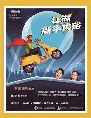 2020舞台剧《江湖新手攻略》宁波站