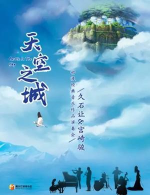 2020《天空之城》南京音乐会