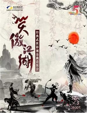 2020笑傲江湖长沙音乐会