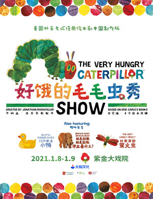 2021绘本剧《好饿的毛毛虫秀》南京站