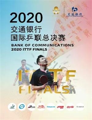郑州国际乒联世界巡回赛总决赛