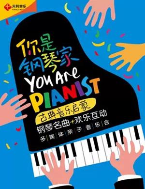 2021你是钢琴家上海亲子音乐会