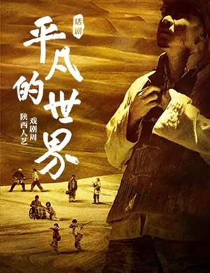 话剧《平凡的世界》上海站