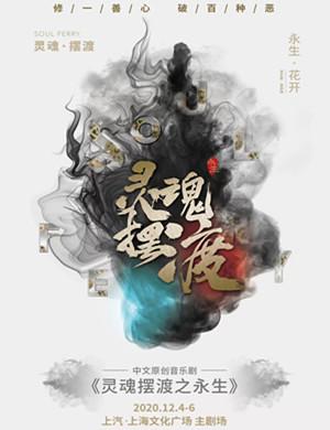 2020音乐剧《灵魂摆渡之永生》上海站