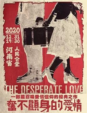 2020喜剧《奋不顾身的爱情》郑州站