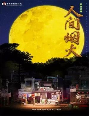 2020话剧《人间烟火》长沙站