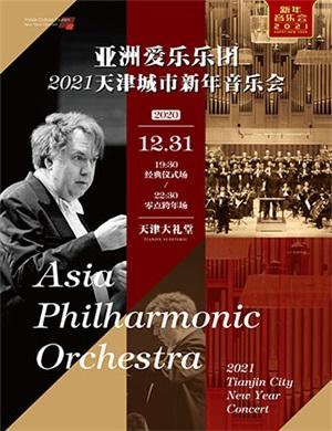 2020亚洲爱乐乐团天津音乐会