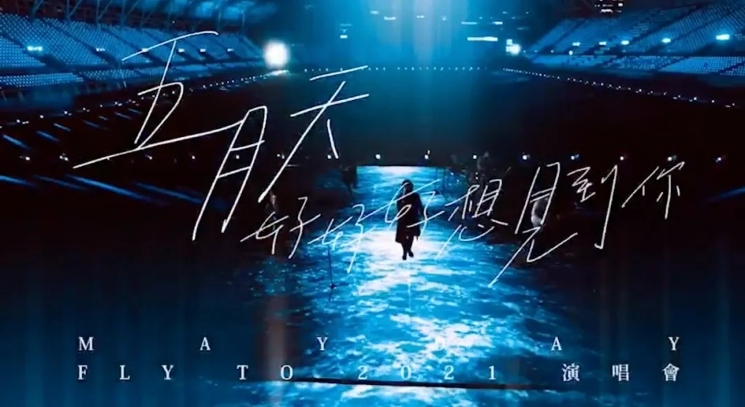五月天 [ 好好好想见到你 ] Mayday Fly to 2021 演唱会-台南站
