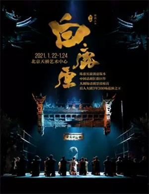 2021话剧《白鹿原》北京站