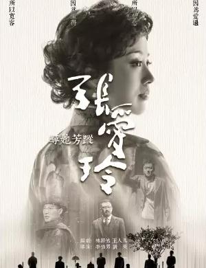 2021话剧《寻她芳踪张爱玲》杭州站