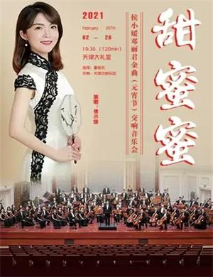 2021侯小媛天津音乐会
