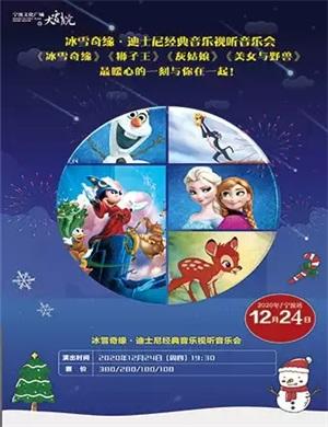 2020冰雪奇缘迪士尼经典音乐宁波音乐会