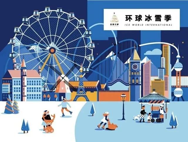 2020中粮祥云小镇·乐滑之梦冰乐园-北京站