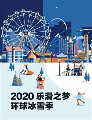 2020乐滑之梦冰乐园北京站