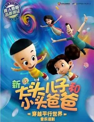2020音乐剧《新大头儿子和小头爸爸之穿越平行世界》天津站