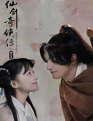 2021舞台剧《仙剑奇侠传一》杭州站