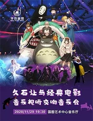 2020久石让北京音乐会