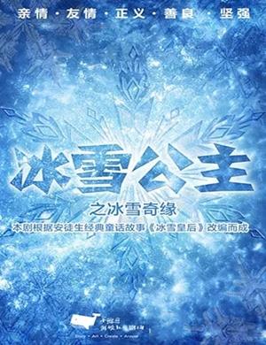 2020儿童剧《冰雪公主之冰雪奇缘》石家庄站