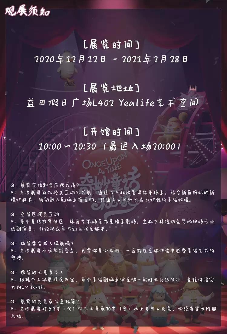 2020深圳奇妙童话秘境