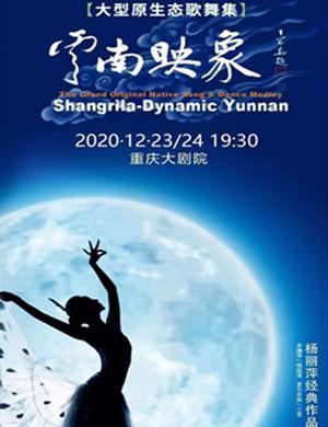 2020歌舞剧《云南映象》重庆站