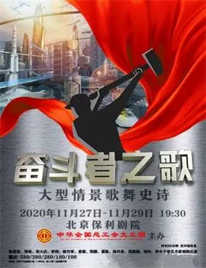 歌舞剧《奋斗者之歌》北京站