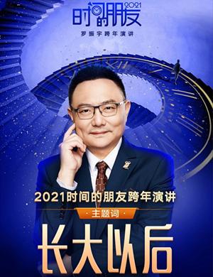 2020-2021罗振宇跨年演讲