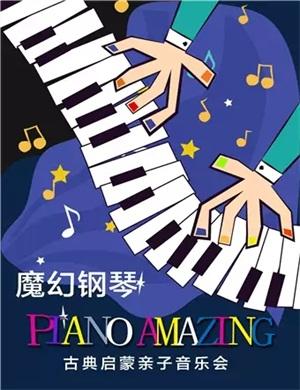魔幻钢琴北京音乐会