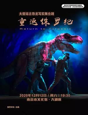2020舞台剧《重返侏罗纪》南京站