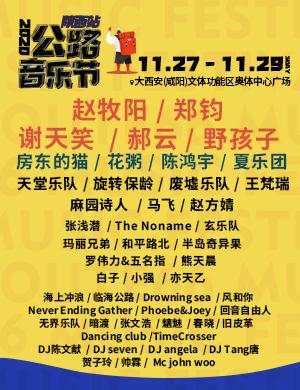 2020陕西公路音乐节