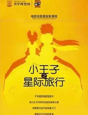 2020探索剧《小王子之星际旅行》天津站