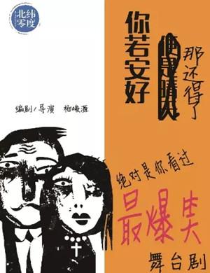 2020喜剧《你若安好 那还得了》南京站