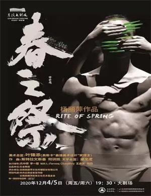 2020舞剧《春之祭》宁波站