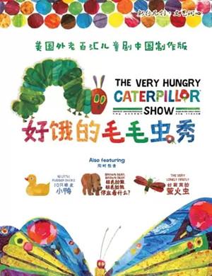 2021儿童剧《好饿的毛毛虫秀》深圳站