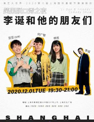 《李诞和他的朋友们》上海脱口秀