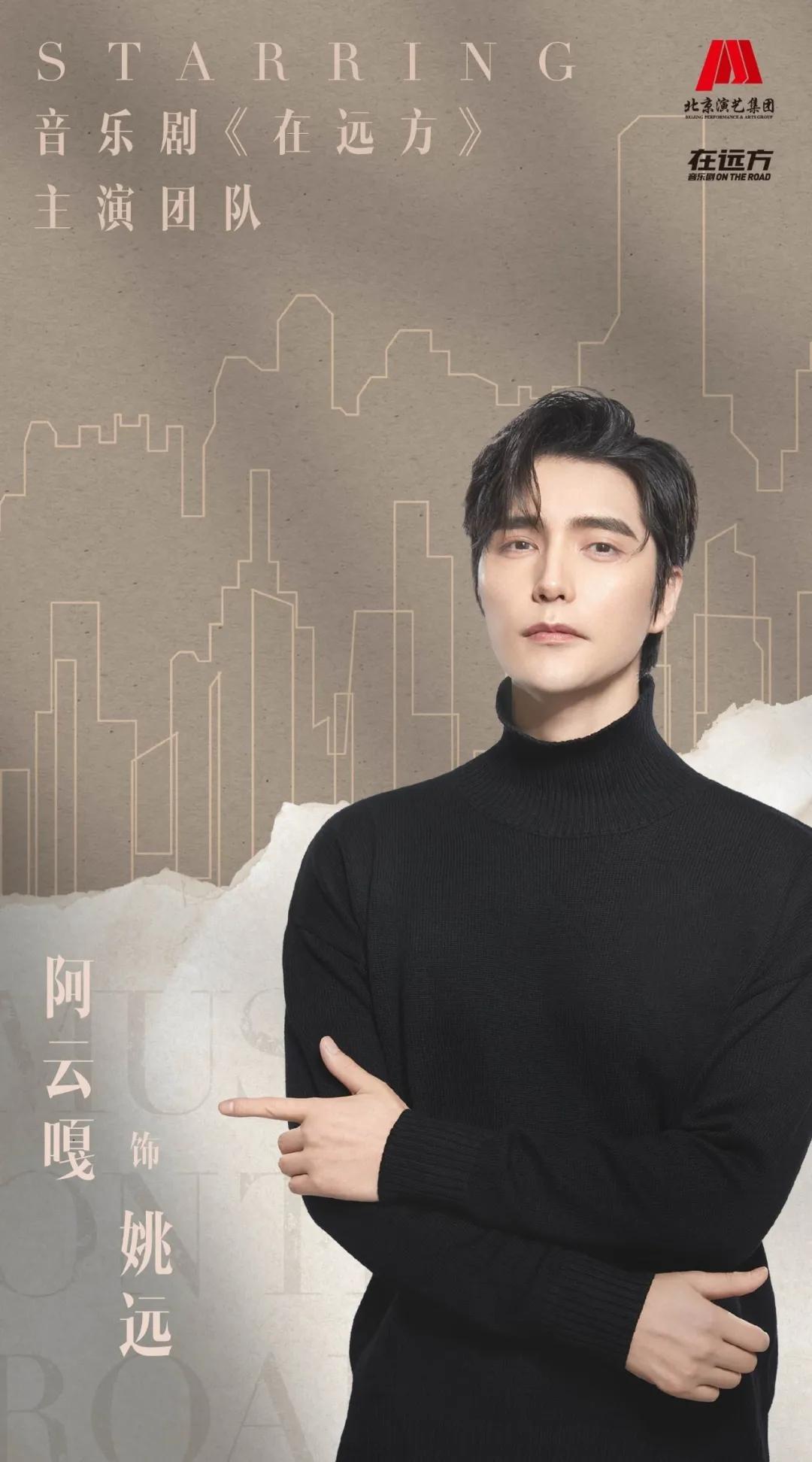 2021音乐剧《在远方》-北京站